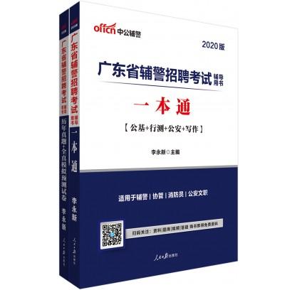 2020广东省辅警招聘考试辅导用书:一本通+历年真题+全真模拟试卷(2本套)