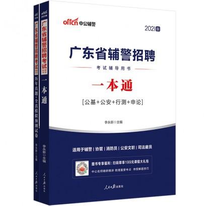 2021广东省辅警招聘考试辅导用书:一本通+历年真题+全真模拟预测试卷(套装2册)