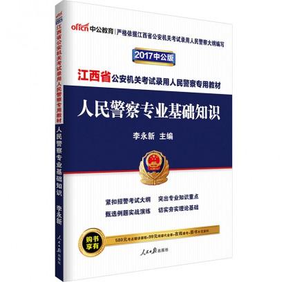 2017江西省公安机关考试录用人民警察辅导用书:人民警察基础知识