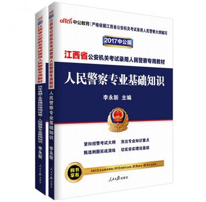 2017江西省公安机关考试套装:人民警察基础知识+历年真题+全真模拟预测试卷(2本套)