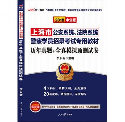 2018上海市公安系统、法院系统警察学员招录考试专用教材:历年真题+全真模拟预测试卷