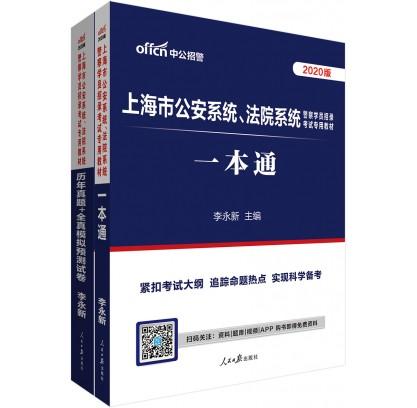 2020上海市公安系统、法院系统警察学员招录考试专用教材:一本通+历年真题+全真模拟试卷(2本套)