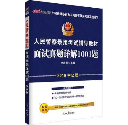 2016人民警察录用考试辅导教材:面试真题详解1001题
