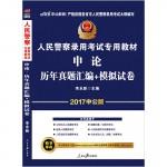 2017人民警察录用考试专用教材:申论历年真题汇编+模拟试卷