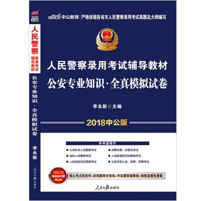 2018人民警察录用考试辅导教材:公安专业知识全真模拟试卷