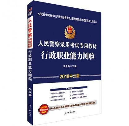 2018人民警察录用考试专用教材:行政职业能力测验