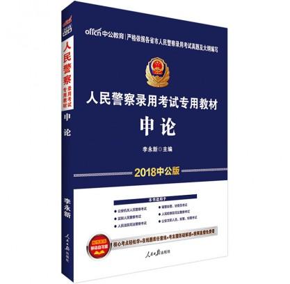 2018人民警察录用考试专用教材:申论