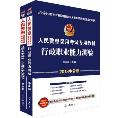 2018人民警察录用考试行政职业能力测验套装(2本套)