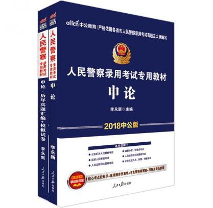 2018人民警察录用考试专用教材:申论+申论历年真题汇编+模拟试卷(2本套)