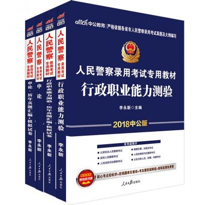 2018人民警察录用考试教材+试卷套装:行政职业能力测验+申论(4本套)