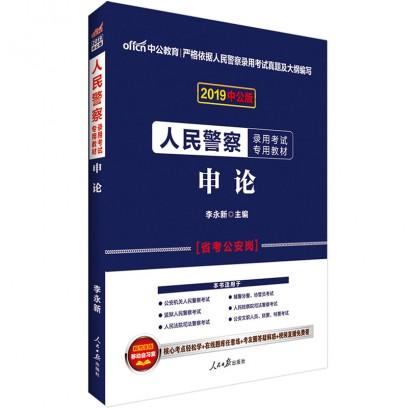 2019人民警察录用考试专用教材:申论