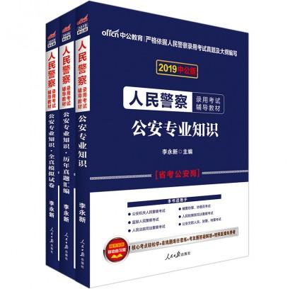2019人民警察录用考试套装:公安专业知识+历年真题+全真模拟(3本套)