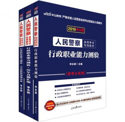 2019人民警察录用考试行政职业能力测验套装(3本套)