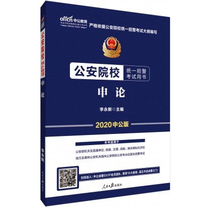 2020公安院校统一招警考试用书:申论