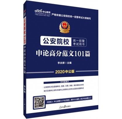 2020公安院校统一招警考试用书:申论·高分范文101篇