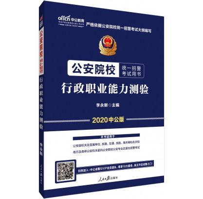 2020公安院校统一招警考试用书:行政职业能力测验