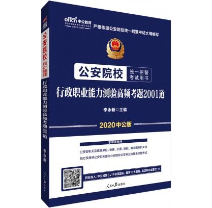 2020公安院校统一招警考试用书:行政职业能力测验·高频考题2001道