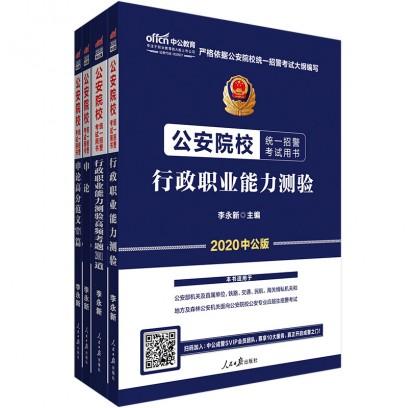 2020公安院校统一招警考试用书4本套装:申论+高分范文101篇+行测+行政职业能力测验·高频考题2001道