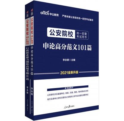 2021公安院校统一招警考试用书:申论·高分范文101篇+行测高频考题2001道(2本套全新升级)
