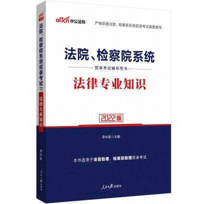 2022法院、检察院系统招录考试辅导用书:法律专业知识
