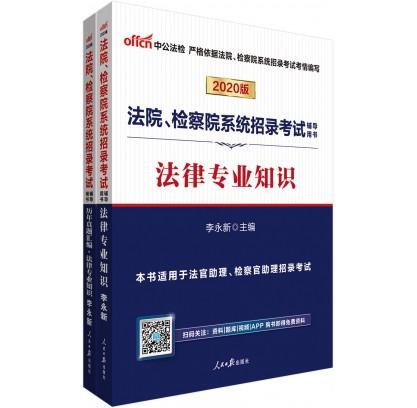 2020法院、检察院系统招录考试辅导用书:法律专业知识+历年(2本套)