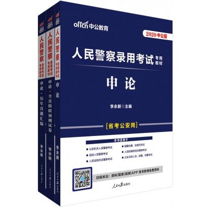 2020人民警察录用考试专用教材:申论+全真模拟+历年(3本套)