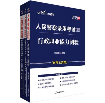 2021人民警察录用考试专用教材:行政职业能力测验+历年真题汇编 +全真模拟试卷(3本套)