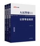 2022人民警察录用考试辅导用书公安专业知识套装:公安专业知识+历年真题汇编+全真模拟卷(共3册)