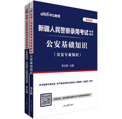 2020新疆人民警察录用考试专用教材:公安基础知识+历年真题+全真模拟试卷(2本套)
