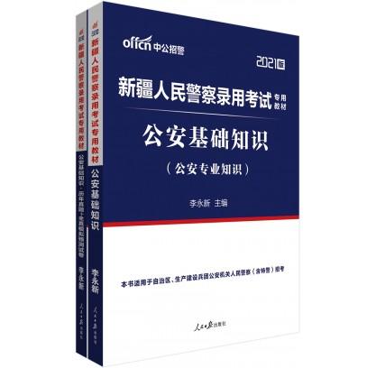 2021新疆人民警察录用考试专用教材:公安基础知识+历年真题+全真模拟试卷(2本套)