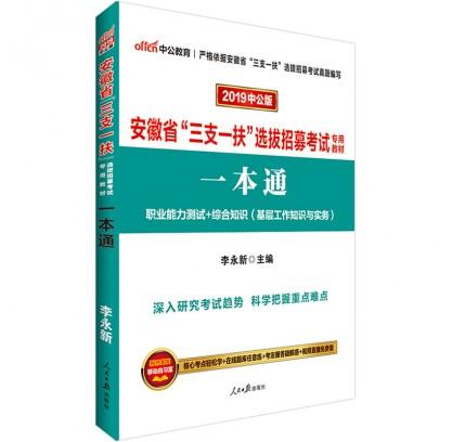 """2019安徽省""""三支一扶""""选拔招募考试专用教材:一本通"""