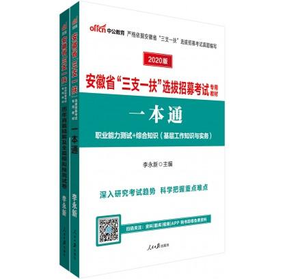 """2020安徽省""""三支一扶""""选拔招募考试专用教材:一本通+历年真题精解及全真模拟(2本套)"""