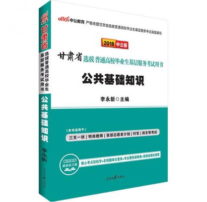 2018甘肃省选拔普通高校毕业生基层服务考试用书:公共基础知识