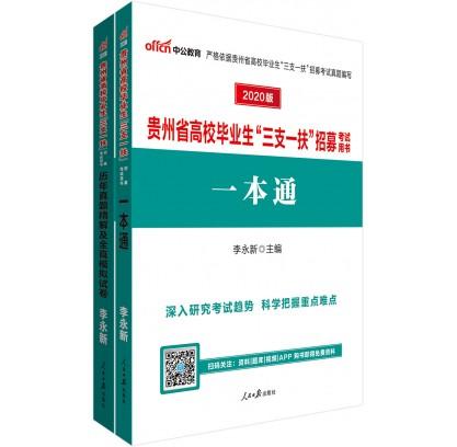 """2020贵州省高校毕业生""""三支一扶""""招募考试用书:一本通+历年及全真模拟(2本套)"""