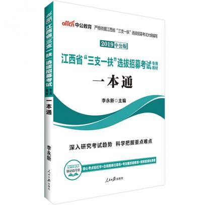 """2019江西省""""三支一扶""""选拔招募考试专用教材:一本通"""