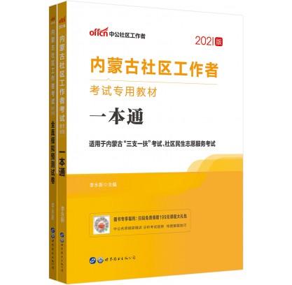 """2021内蒙古社区工作者考试专用教材:一本通+模拟卷(共2册)适用于内蒙古""""三支一扶""""考试"""
