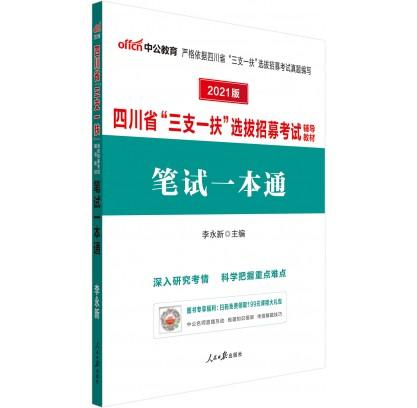 """2021四川省""""三支一扶""""选拔招募考试辅导教材:笔试一本通"""