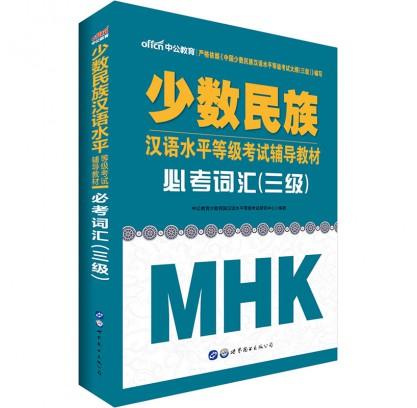少数民族汉语水平等级ope体育app辅导教材:必考词汇(三级)(MHKope体育app辅导教材)