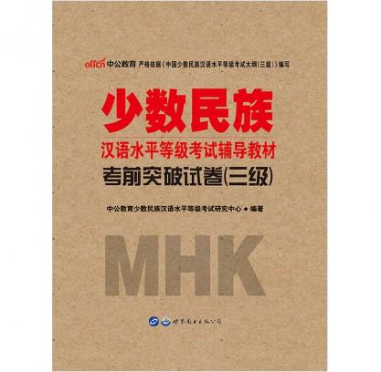 少数民族汉语水平等级ope体育app辅导教材:考前突破试卷(三级)(MHKope体育app辅导教材)