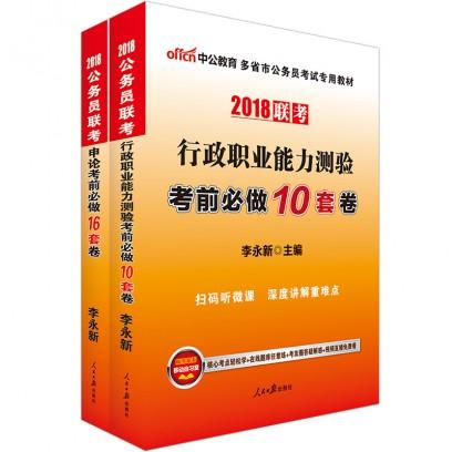 2018多省市公务员考试套装:行测考前必做10套卷+申论考前必做16套卷(2本套)