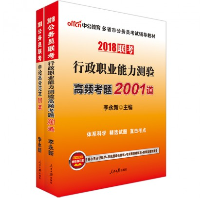 2018多省市公务员考试套装:行测高频考题2001道+申论高分范文101篇(2本套)