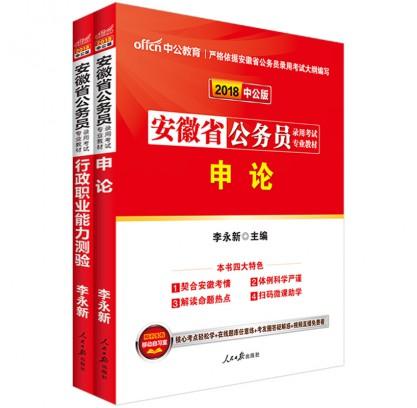 2018安徽省公务员考试:行政职业能力测验+申论(2本套)