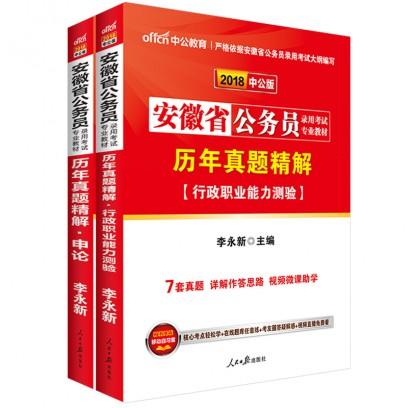 2018安徽省公务员考试:历年行测+历年申论(2本套)