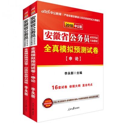 2018安徽省公务员考试:全真模拟行测+全真模拟申论(2本套)