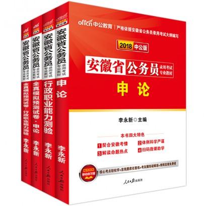 2018安徽省公务员考试:行政职业能力测验+申论+全真模拟行测+全真模拟申论(4本套)