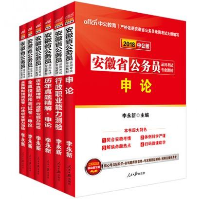 2018安徽省公务员考试套装(6本套)