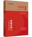 2022安徽省公务员录用考试专业教材:考前冲刺预测试卷·行政职业能力测验+申论(全新升级)(共2册)
