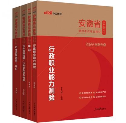 2022安徽省公务员录用考试专用教材经典4本套装:行测+申论+历年卷(全新升级)共4册