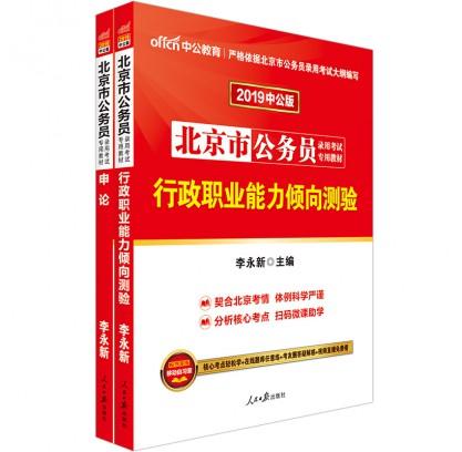 2019北京市公务员录用考试套装:行政职业能力倾向测验+申论(2本套)