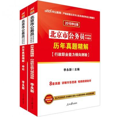 2019北京市公务员录用考试套装:历年真题行测+历年真题申论(2本套)